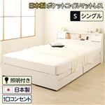 日本製 照明付き フラップ扉 引出し収納付きベッド シングル (SGマーク国産ポケットコイルマットレス付き)『AMI』アミ ホワイト 宮付き 白