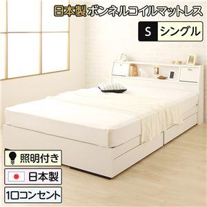 日本製 照明付き フラップ扉 引出し収納付きベッド シングル (SGマーク国産ボンネルコイルマットレス付き)『AMI』アミ ホワイト 宮付き 白  - 拡大画像
