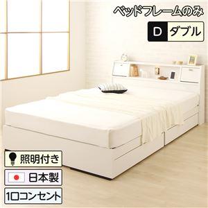 日本製 照明付き フラップ扉 引出し収納付きベッド ダブル (ベッドフレームのみ)『AMI』アミ ホワイト 宮付き 白  - 拡大画像