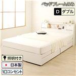 日本製 照明付き フラップ扉 引出し収納付きベッド ダブル (ベッドフレームのみ)『AMI』アミ ホワイト 宮付き 白