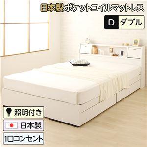 日本製 照明付き フラップ扉 引出し収納付きベッド ダブル (SGマーク国産ポケットコイルマットレス付き)『AMI』アミ ホワイト 宮付き 白  - 拡大画像