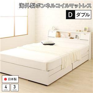 ベッド 日本製 収納付き 引き出し付き 木製 照明付き 棚付き 宮付き コンセント付き ダブル 海外製ボンネルコイルマットレス付き『AJITO』アジット ホワイト   - 拡大画像