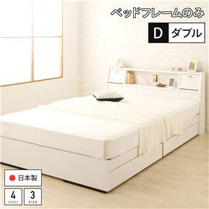 ベッド 日本製 収納付き 引き出し付き 木製 照明付き 棚付き 宮付き コンセント付き ダブル ベッドフレームのみ『AJITO』アジット ホワイト   - 拡大画像