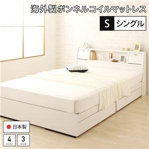 国産 フラップテーブル付き 照明付き 収納ベッド シングル(ボンネルコイルマットレス付き)『AJITO』アジット ホワイト 宮付き 白  - 拡大画像