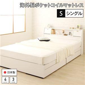 国産 フラップテーブル付き 照明付き 収納ベッド シングル (ポケットコイルマットレス付き)『AJITO』アジット ホワイト 宮付き 白  - 拡大画像