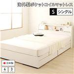 ベッド 日本製 収納付き 引き出し付き 木製 照明付き 棚付き 宮付き コンセント付き シングル 海外製ポケットコイルマットレス付き『AJITO』アジット ホワイト