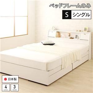 国産 フラップテーブル付き 照明付き 収納ベッド シングル (ベッドフレームのみ)『AJITO』アジット ホワイト 宮付き 白  - 拡大画像