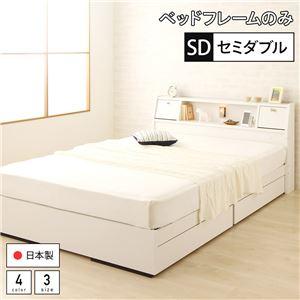 国産 フラップテーブル付き 照明付き 収納ベッド セミダブル (フレームのみ)『AJITO』アジット ホワイト 宮付き 白