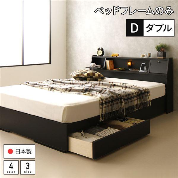 ベッド 日本製 収納付き 引き出し付き 木製 照明付き 棚付き 宮付き コンセント付き ダブル ベッドフレームのみ『AJITO』アジット ブラック