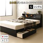 国産 フラップテーブル付き 照明付き 収納ベッド シングル (SGマーク国産ボンネルコイルマットレス付き)『AJITO』アジット ブラック 黒 宮付き