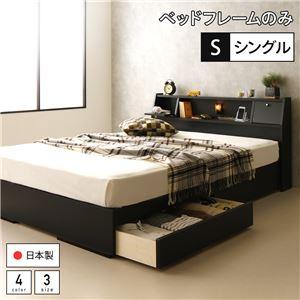 国産 フラップテーブル付き 照明付き 収納ベッド シングル (ベッドフレームのみ)『AJITO』アジット ブラック 黒 宮付き   - 拡大画像