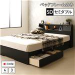 国産 フラップテーブル付き 照明付き 収納ベッド セミダブル (ベッドフレームのみ)『AJITO』アジット ブラック 黒 宮付き