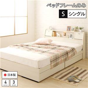 ベッド 日本製 収納付き 引き出し付き 木製 照明付き 棚付き 宮付き コンセント付き シングル ベッドフレームのみ『AJITO』アジット ホワイト木目調   - 拡大画像