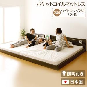 日本製 連結ベッド 照明付き フロアベッド  ワイドキングサイズ280cm(D+D) (ポケットコイルマットレス付き) 『NOIE』ノイエ ダークブラウン    - 拡大画像