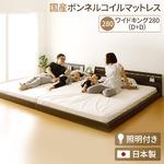 日本製 連結ベッド 照明付き フロアベッド  ワイドキングサイズ280cm(D+D) (SGマーク国産ボンネルコイルマットレス付き) 『NOIE』ノイエ ダークブラウン