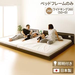 日本製 連結ベッド 照明付き フロアベッド  ワイドキングサイズ260cm(SD+D) (フレームのみ)『NOIE』ノイエ ダークブラウン    - 拡大画像