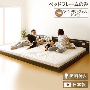 日本製 連結ベッド 照明付き フロアベッド  ワイドキングサイズ200cm(S+S) (ベッドフレームのみ)『NOIE』ノイエ ダークブラウン    - 拡大画像