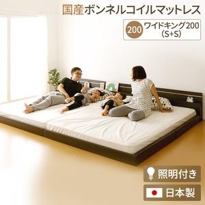 日本製 連結ベッド 照明付き フロアベッド  ワイドキングサイズ200cm(S+S) (SGマーク国産ボンネルコイルマットレス付き) 『NOIE』ノイエ ダークブラウン    - 拡大画像