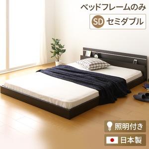 日本製 フロアベッド 照明付き 連結ベッド  セミダブル (ベッドフレームのみ)『NOIE』ノイエ ダークブラウン    - 拡大画像