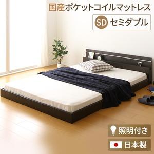 日本製 連結ベッド セミダブル 『ノイエ』 ダークブラウン