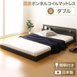 日本製 フロアベッド 照明付き 連結ベッド  ダブル (SGマーク国産ボンネルコイルマットレス付き) 『NOIE』ノイエ ダークブラウン    - 拡大画像