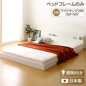 日本製 連結ベッド 照明付き フロアベッド  ワイドキングサイズ240cm(SD+SD) (ベッドフレームのみ)『NOIE』ノイエ ホワイト 白    - 拡大画像