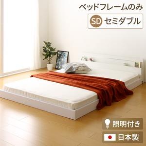 日本製 フロアベッド 照明付き 連結ベッド  セミダブル (フレームのみ)『NOIE』ノイエ ホワイト 白    - 拡大画像