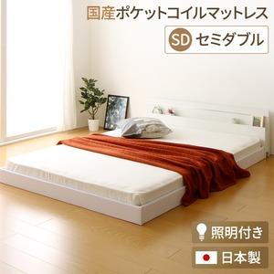 日本製 フロアベッド 照明付き 連結ベッド  セミダブル (SGマーク国産ポケットコイルマットレス付き) 『NOIE』ノイエ ホワイト 白    - 拡大画像