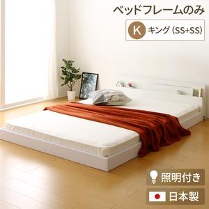 日本製 連結ベッド 照明付き フロアベッド  キングサイズ(SS+SS) (フレームのみ)『NOIE』ノイエ ホワイト 白    - 拡大画像