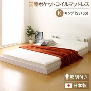 日本製 連結ベッド 照明付き フロアベッド  キングサイズ(SS+SS) (SGマーク国産ポケットコイルマットレス付き) 『NOIE』ノイエ ホワイト 白    - 拡大画像