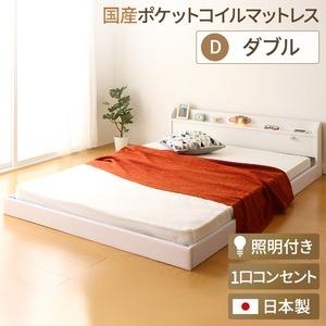 日本製 フロアベッド 照明付き 連結ベッド  ダブル (SGマーク国産ポケットコイルマットレス付き) 『Tonarine』トナリネ ホワイト 白    - 拡大画像
