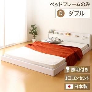 日本製 フロアベッド 照明付き 連結ベッド  ダブル (ベッドフレームのみ)『Tonarine』トナリネ ホワイト 白    - 拡大画像
