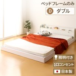日本製 フロアベッド 照明付き 連結ベッド  ダブル (ベッドフレームのみ)『Tonarine』トナリネ ホワイト 白