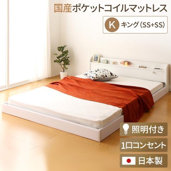 日本製 連結ベッド 照明付き フロアベッド  キングサイズ(SS+SS) (SGマーク国産ポケットコイルマットレス付き) 『Tonarine』トナリネ ホワイト 白