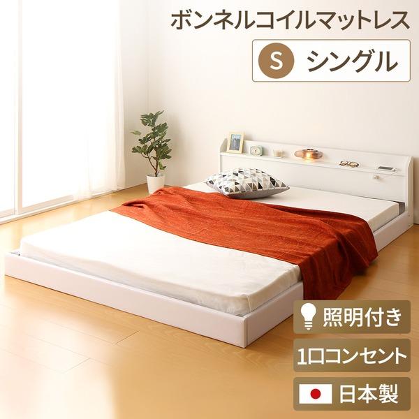 日本製 フロアベッド 照明付き 連結ベッド  シングル(ボンネルコイルマットレス付き)『Tonarine』トナリネ ホワイト 白