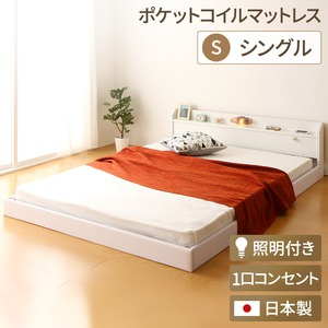 日本製 フロアベッド 照明付き 連結ベッド  シングル (ポケットコイルマットレス付き) 『Tonarine』トナリネ ホワイト 白    - 拡大画像