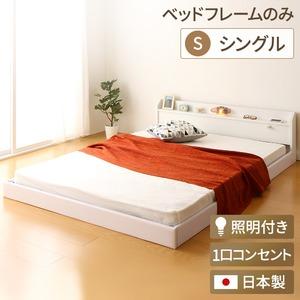 日本製 フロアベッド 照明付き 連結ベッド  シングル (ベッドフレームのみ)『Tonarine』トナリネ ホワイト 白    - 拡大画像