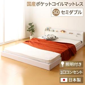 日本製 フロアベッド 照明付き 連結ベッド  セミダブル (SGマーク国産ポケットコイルマットレス付き) 『Tonarine』トナリネ ホワイト 白    - 拡大画像