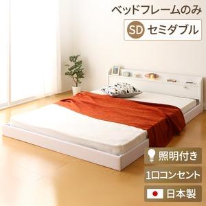 日本製 フロアベッド 照明付き 連結ベッド  セミダブル (ベッドフレームのみ)『Tonarine』トナリネ ホワイト 白    - 拡大画像