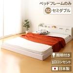 日本製 フロアベッド 照明付き 連結ベッド  セミダブル (ベッドフレームのみ)『Tonarine』トナリネ ホワイト 白