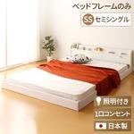 日本製 フロアベッド 照明付き 連結ベッド  セミシングル (ベッドフレームのみ)『Tonarine』トナリネ ホワイト 白