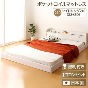日本製 連結ベッド 照明付き フロアベッド  ワイドキングサイズ210cm(SS+SD) (ポケットコイルマットレス付き) 『Tonarine』トナリネ ホワイト 白    - 拡大画像
