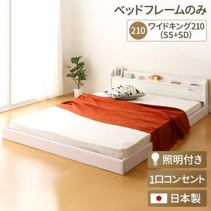 日本製 連結ベッド 照明付き フロアベッド  ワイドキングサイズ210cm(SS+SD) (ベッドフレームのみ)『Tonarine』トナリネ ホワイト 白    - 拡大画像