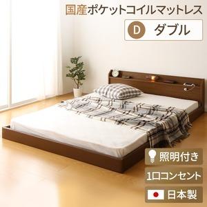 日本製 連結ベッド  ダブル 『トナリネ』 ブラウン