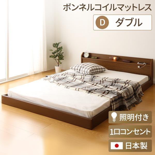 日本製 フロアベッド 照明付き 連結ベッド  ダブル(ボンネルコイルマットレス付き)『Tonarine』トナリネ ブラウン
