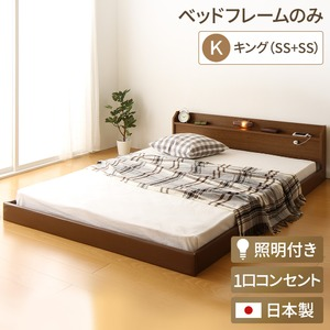 日本製 連結ベッド 照明付き フロアベッド  キングサイズ(SS+SS) (ベッドフレームのみ)『Tonarine』トナリネ ブラウン    - 拡大画像