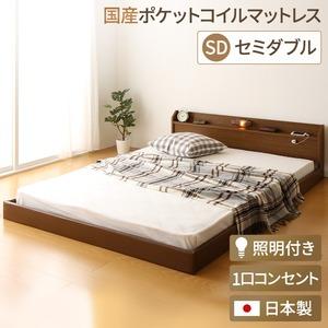 日本製 フロアベッド 照明付き 連結ベッド  セミダブル (SGマーク国産ポケットコイルマットレス付き) 『Tonarine』トナリネ ブラウン    - 拡大画像
