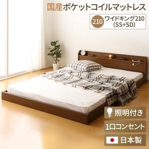 日本製 連結ベッド 照明付き フロアベッド  ワイドキングサイズ210cm(SS+SD) (SGマーク国産ポケットコイルマットレス付き) 『Tonarine』トナリネ ブラウン    - 拡大画像