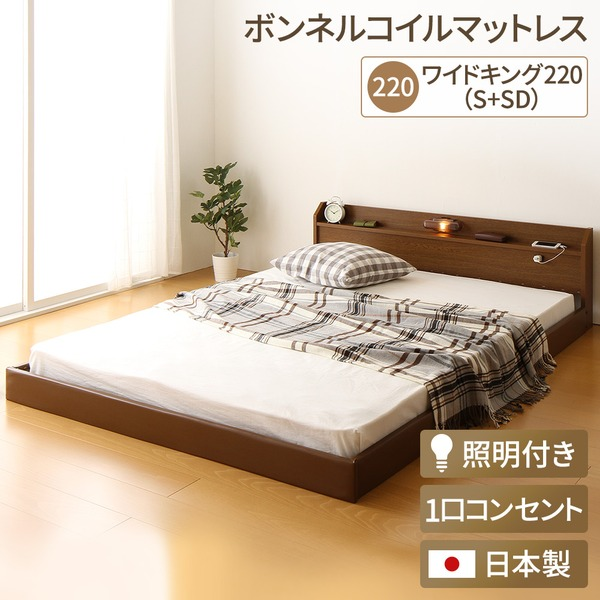 日本製 連結ベッド 照明付き フロアベッド  ワイドキングサイズ220cm(S+SD)(ボンネルコイルマットレス付き)『Tonarine』トナリネ ブラウン