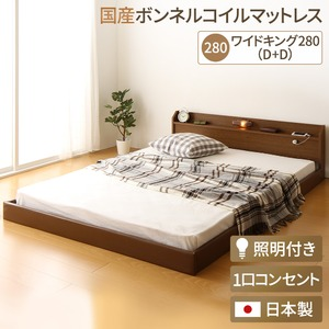 日本製 連結ベッド 照明付き フロアベッド  ワイドキングサイズ280cm(D+D) (SGマーク国産ボンネルコイルマットレス付き) 『Tonarine』トナリネ ブラウン    - 拡大画像